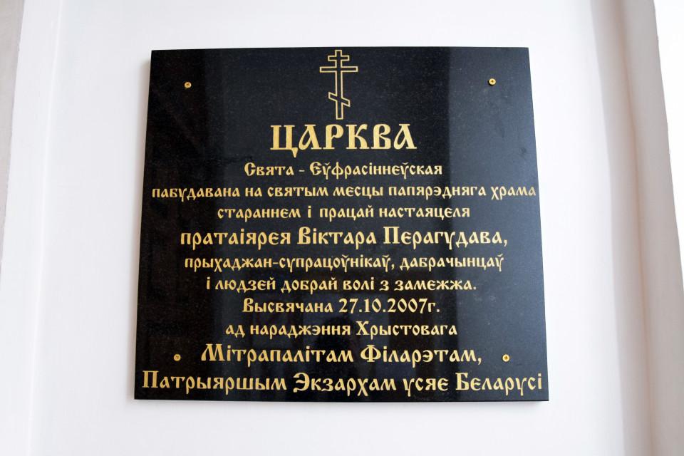 Шильда, подтверждающая мои слова. Церковь Святой Ефросиньи, Евенец, Беларусь